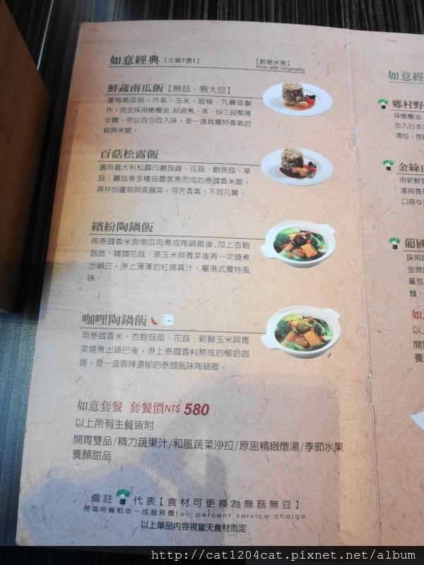 寬心園-菜單2.JPG