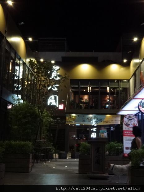 寬心園-環境7.JPG