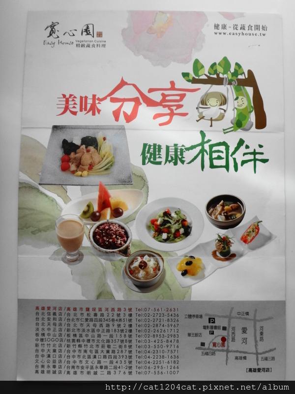 寬心園-菜單3.JPG