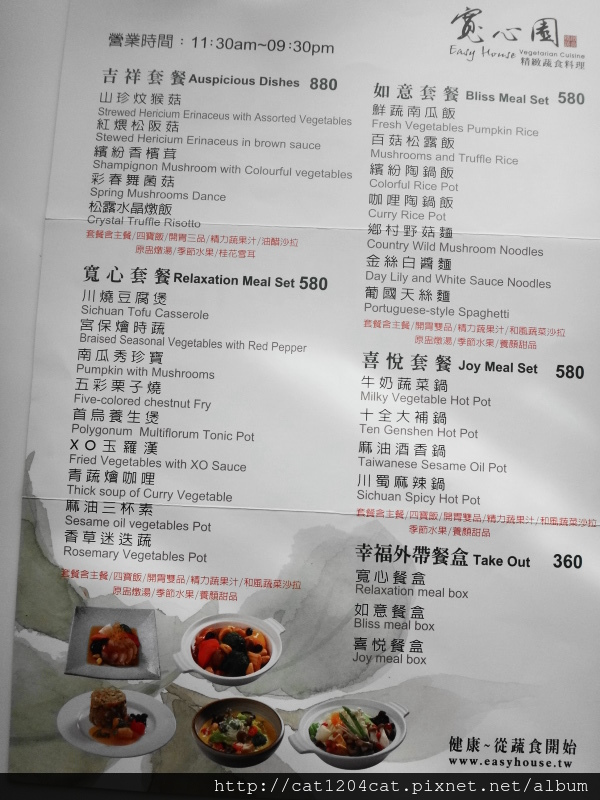 寬心園-菜單4.JPG