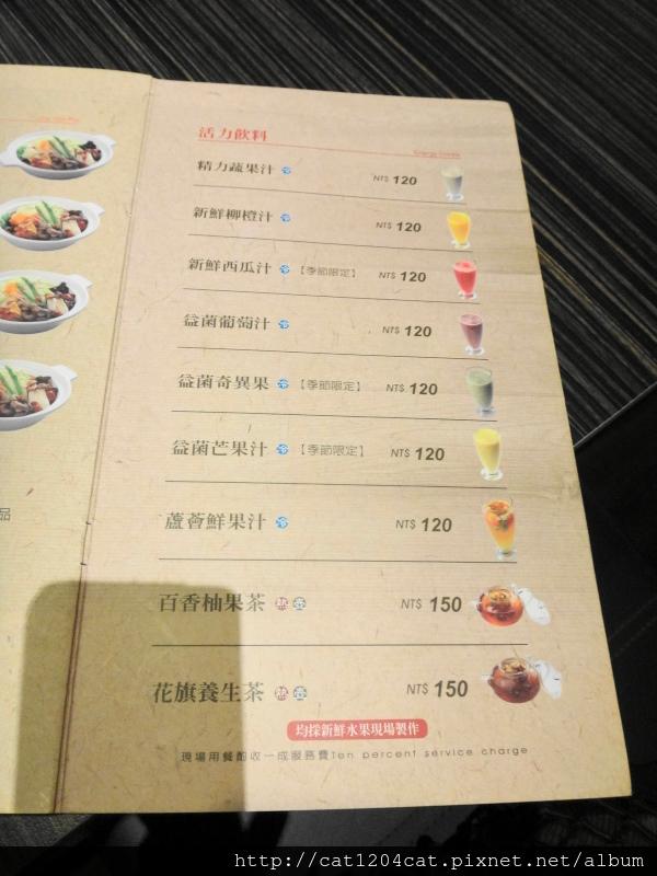 寬心園-菜單5.JPG