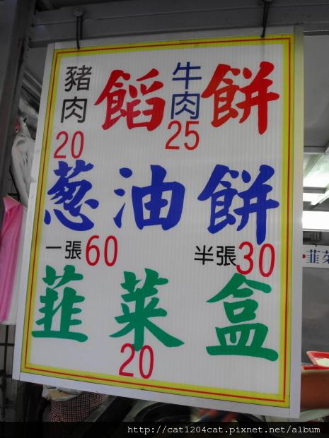 餡餅韭菜盒葱油餅2.JPG