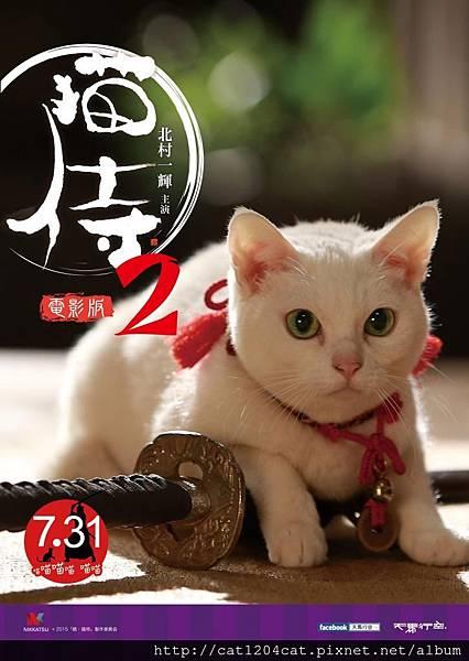 貓侍2-電影海報.jpg