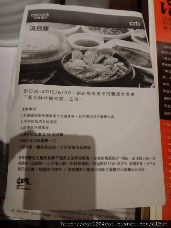 涓豆腐2-信用卡優惠卷.JPG