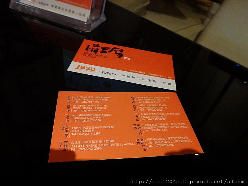 涓豆腐2-名片.JPG