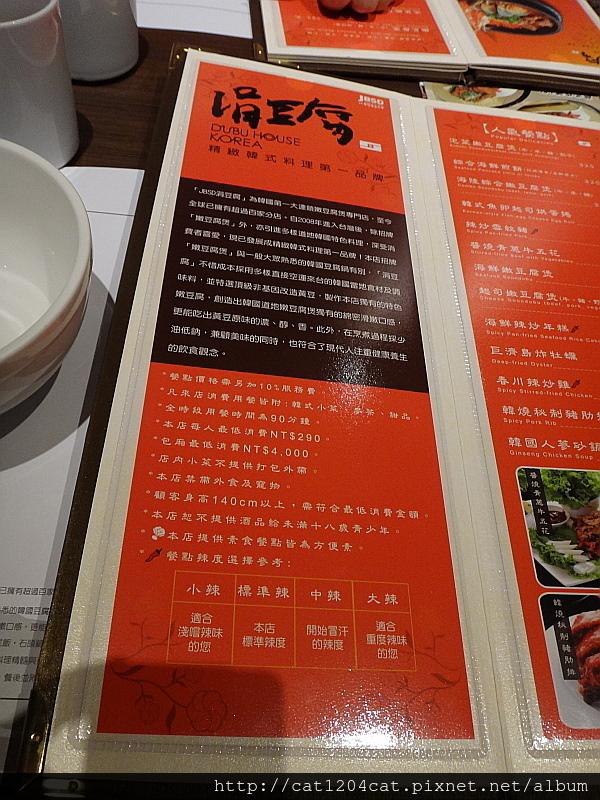 涓豆腐2-菜單1.JPG