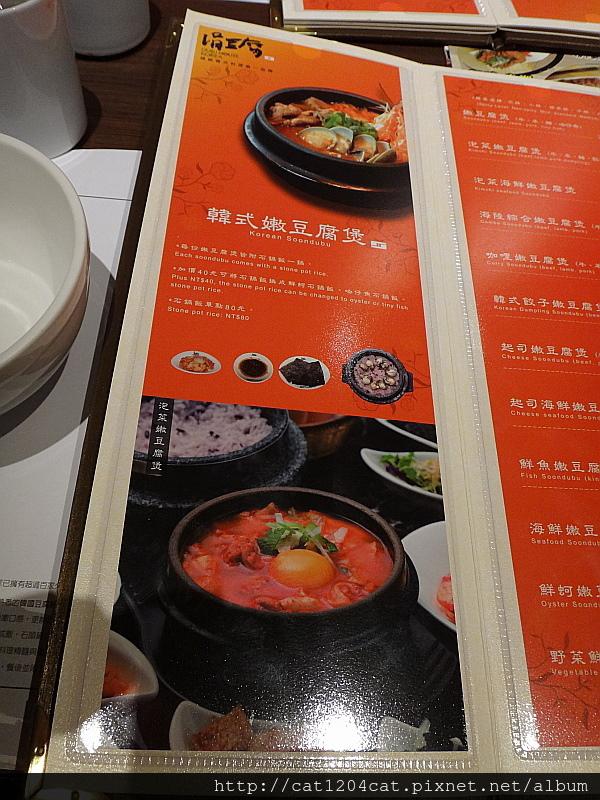 涓豆腐2-菜單2.JPG