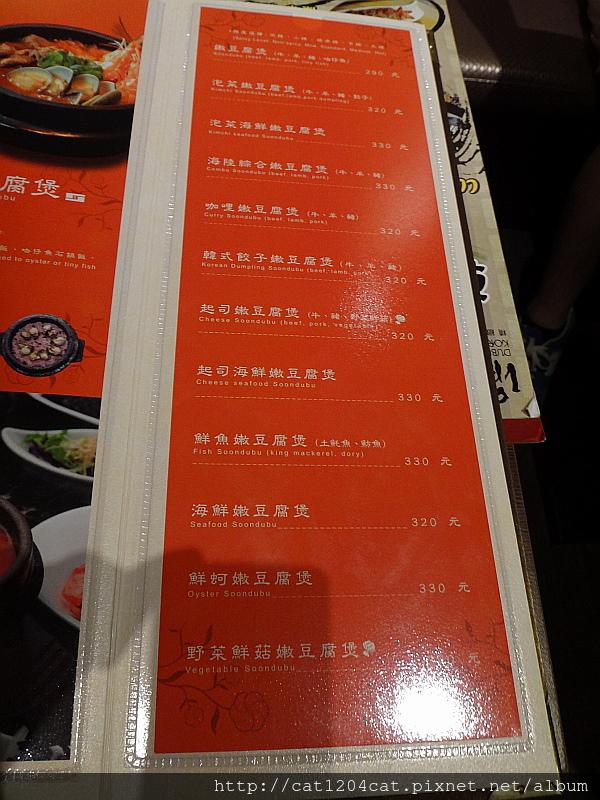 涓豆腐2-菜單3.JPG
