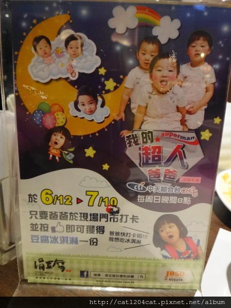 涓豆腐2-優惠.JPG