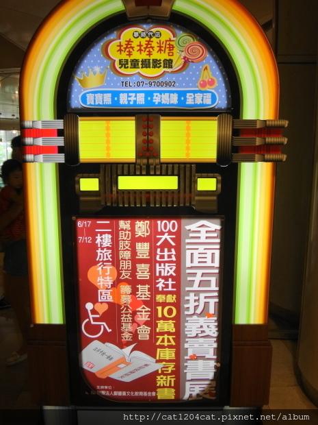 鄭豐喜書展2.JPG