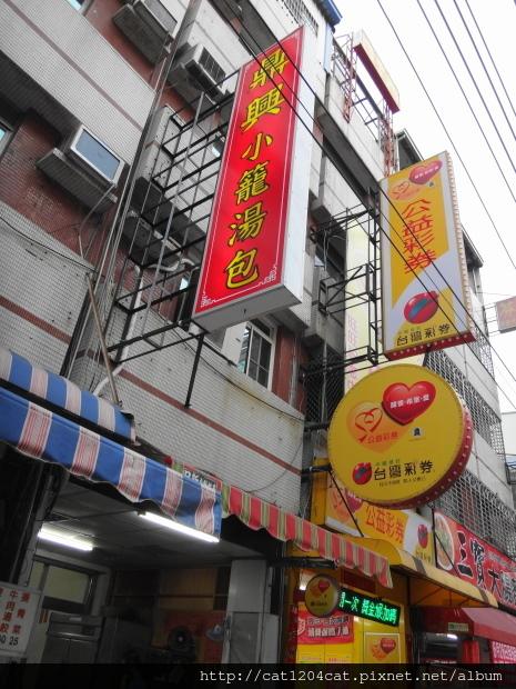 鼎興湯包-招牌1.JPG