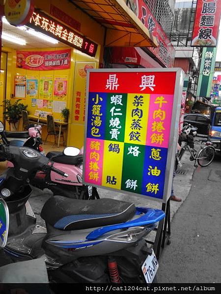 鼎興湯包-招牌2.JPG