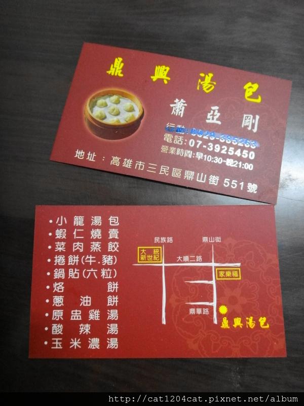 鼎興湯包-名片.JPG