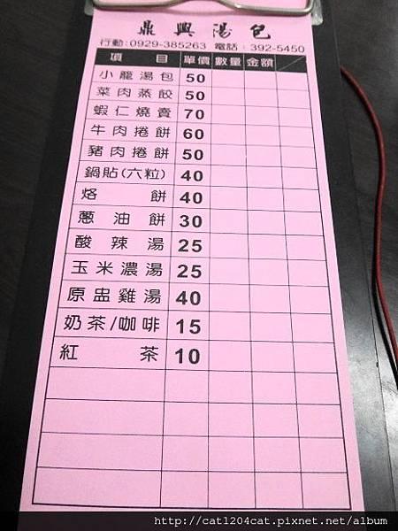 鼎興湯包-菜單.JPG