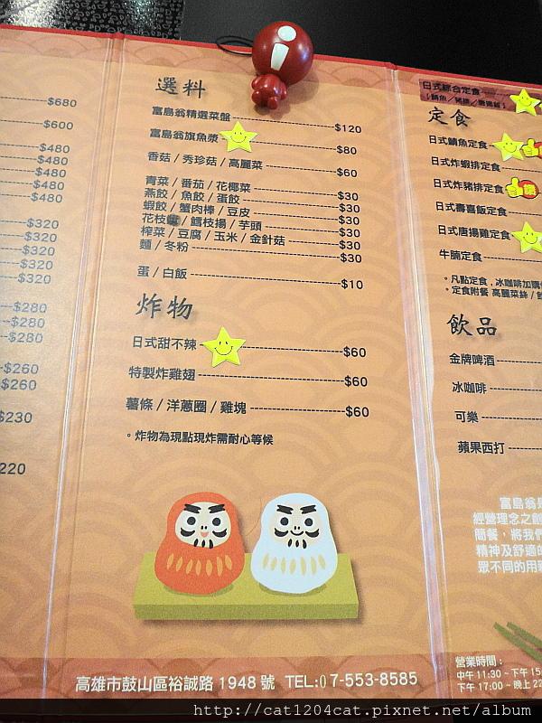富島翁-菜單2.JPG