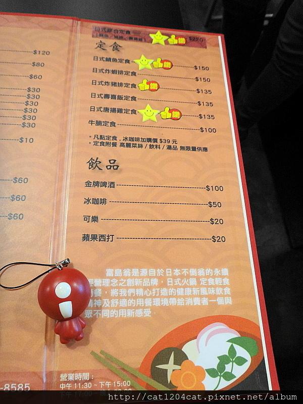 富島翁-菜單3.JPG