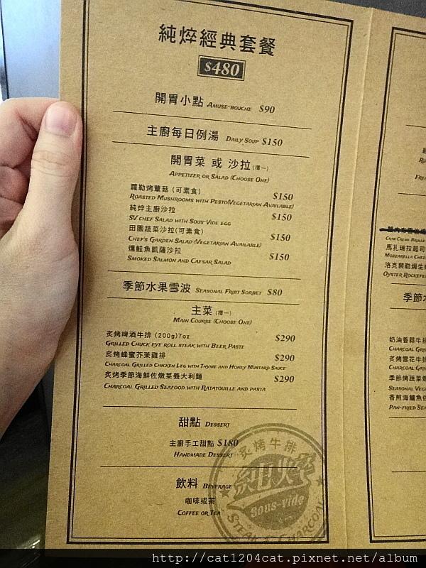 純焠-菜單1.JPG