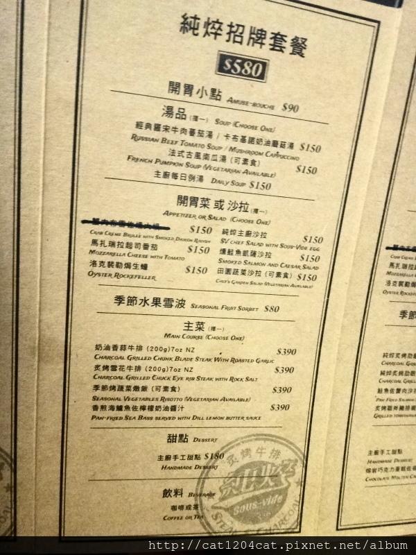 純焠-菜單2.JPG