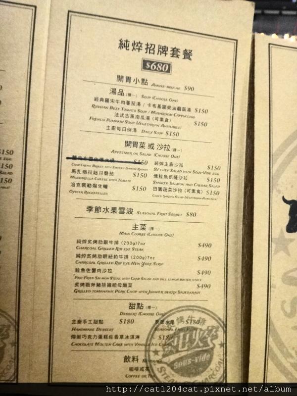 純焠-菜單3.JPG