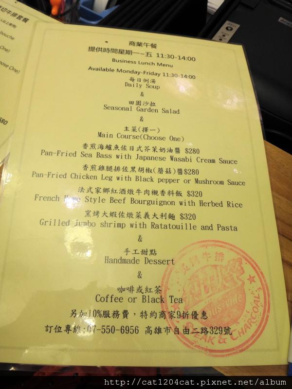 純焠-菜單7.JPG