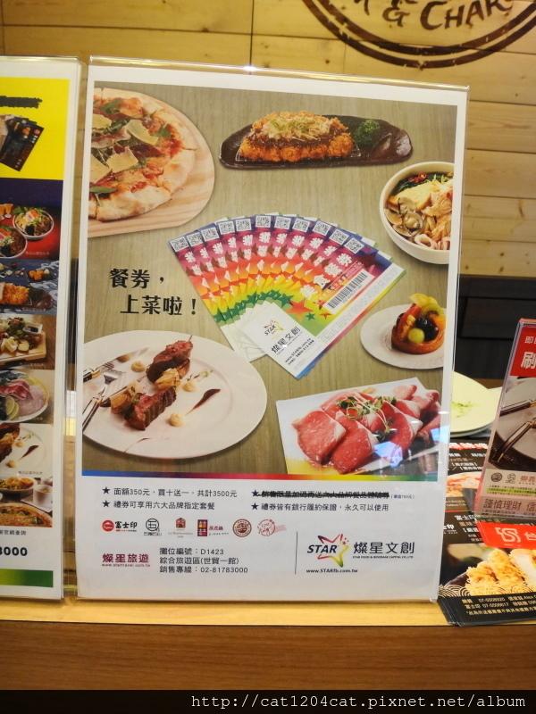純焠-燦星餐卷1.JPG