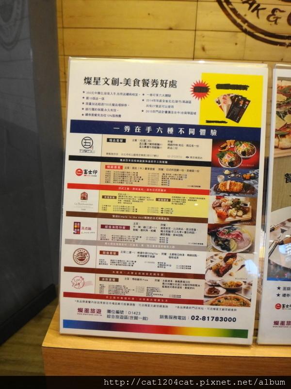 純焠-燦星餐卷2.JPG