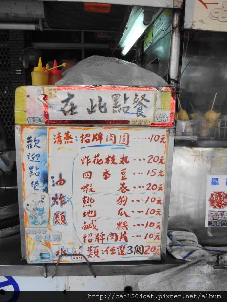 肉圓肉片專賣店3.JPG
