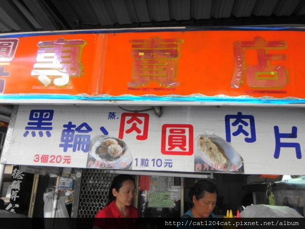 肉圓肉片專賣店4.JPG