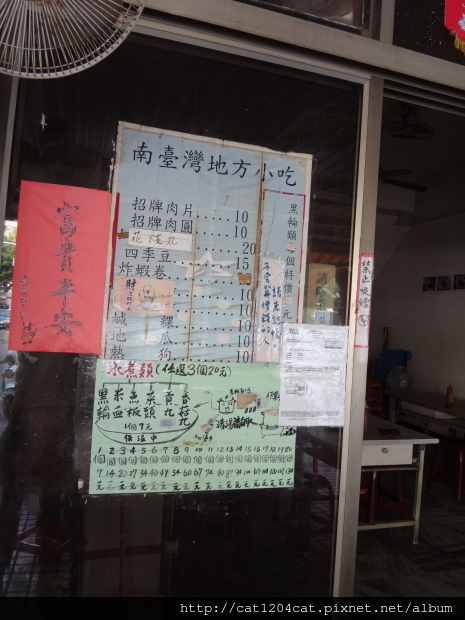 肉圓肉片專賣店6.JPG