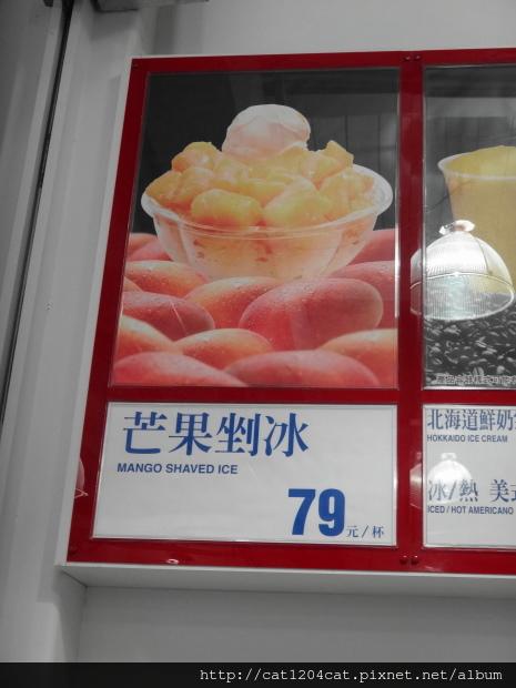 好市多芒果剉冰1.JPG