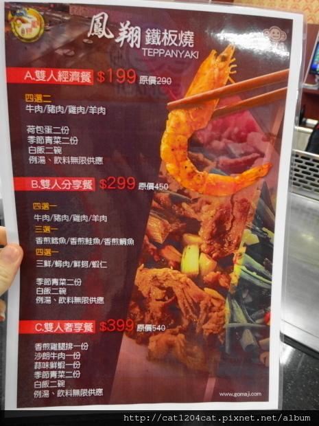 鳳翔鐵板燒-團購.JPG