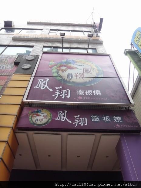 鳳翔鐵板燒-招牌4.JPG
