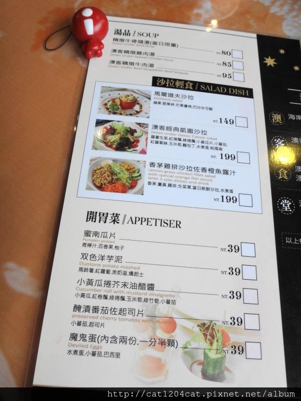 澳客食堂-菜單1.JPG