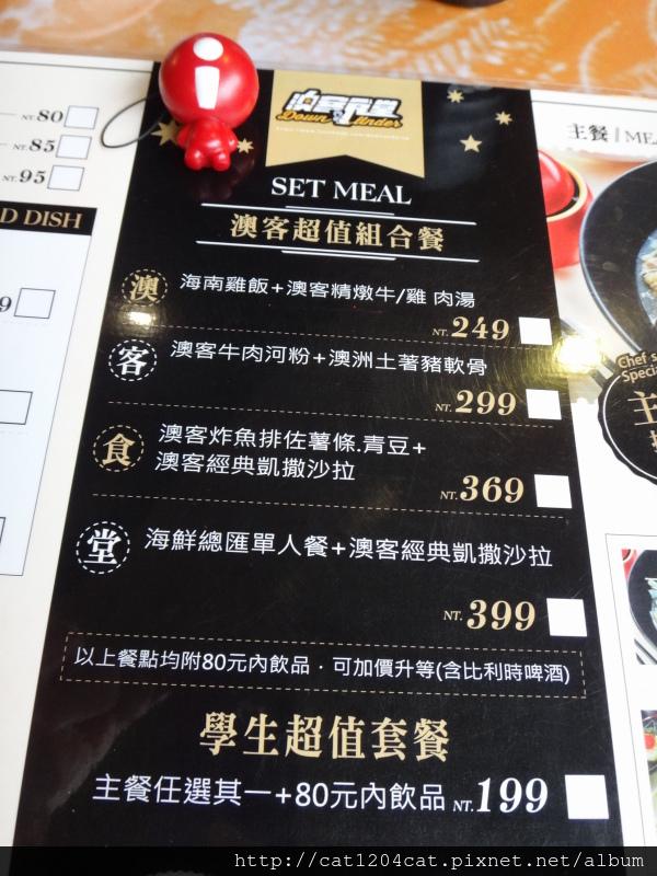 澳客食堂-菜單2.JPG
