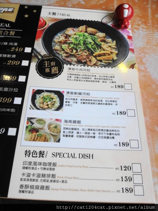 澳客食堂-菜單3.JPG