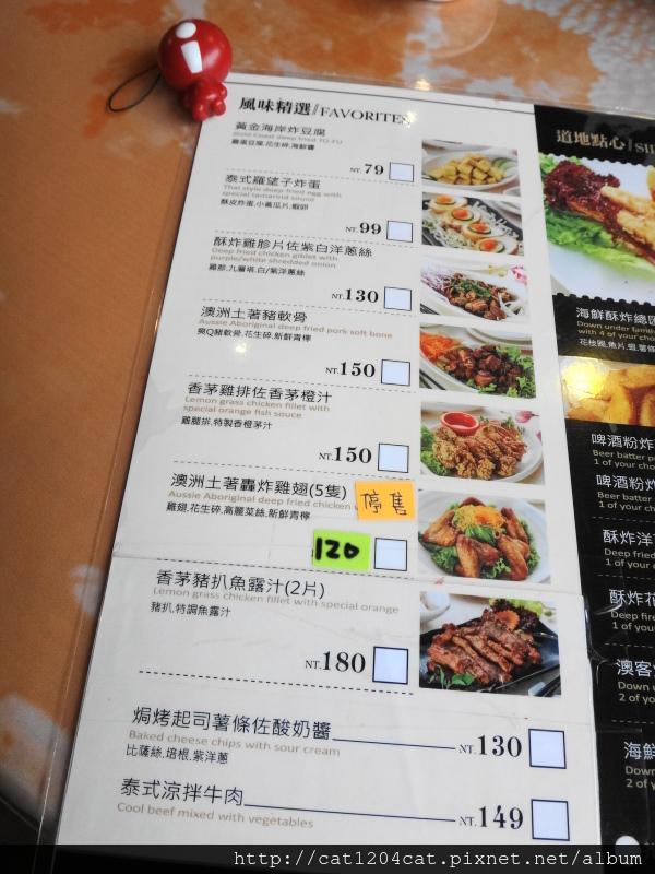 澳客食堂-菜單4.JPG