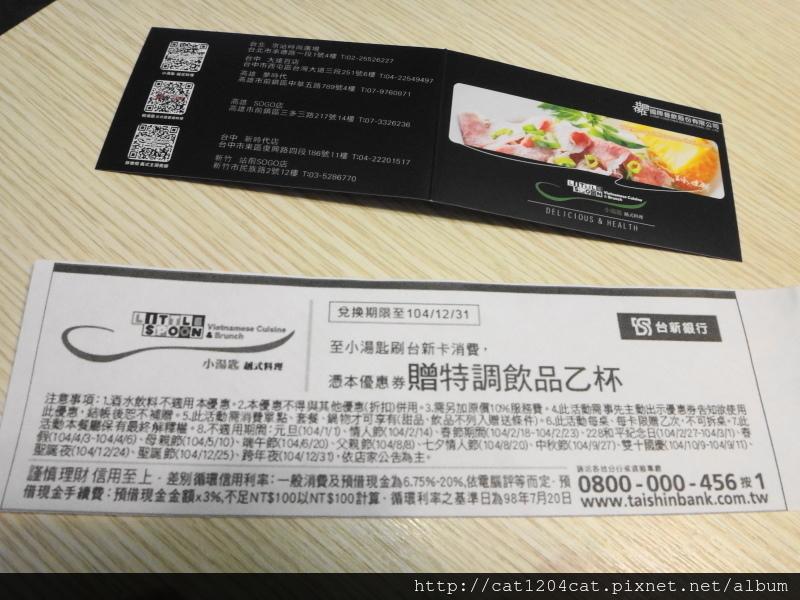 小湯匙-信用卡優惠卷.JPG