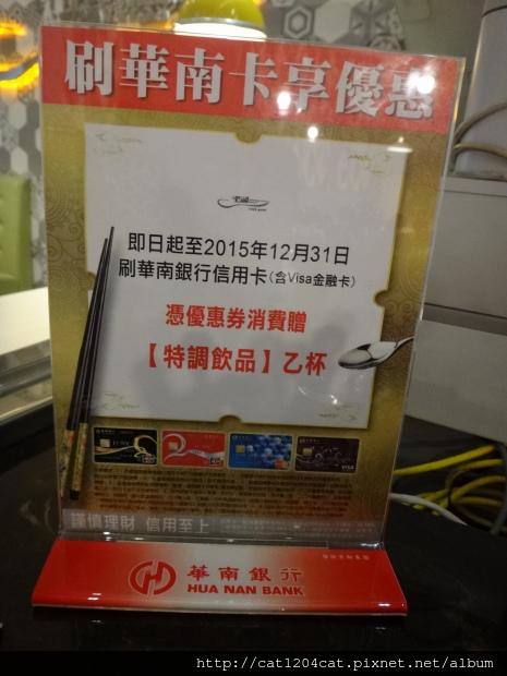 小湯匙-信用卡優惠.JPG