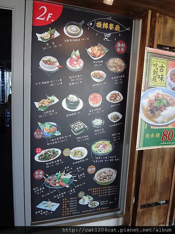 小紅食堂-環境4.JPG