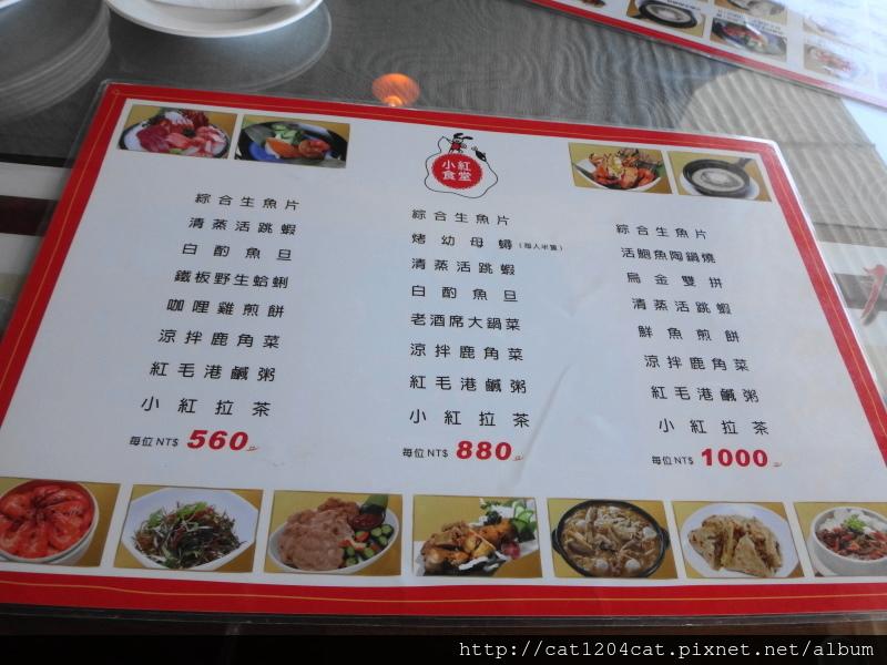小紅食堂-菜單1.JPG