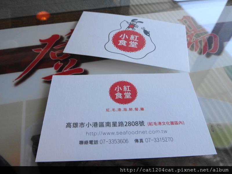 小紅食堂-名片.JPG
