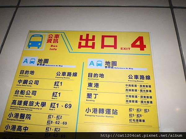 小港捷運站.JPG