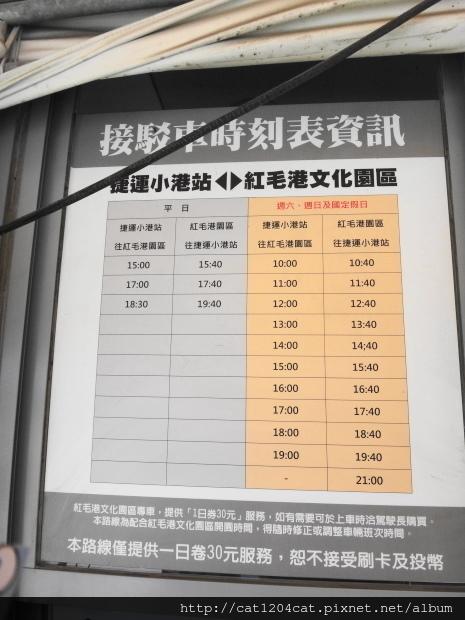 紅毛港文化園區4.JPG