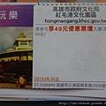 紅毛港文化園區-優惠卷1.JPG