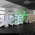 紅毛港文化園區11.JPG