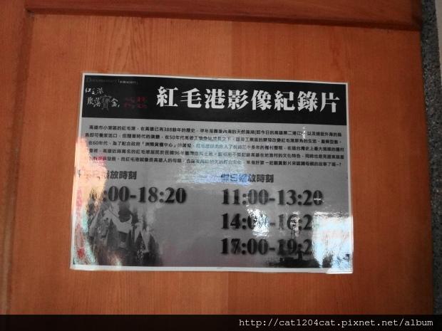 紅毛港文化園區22.JPG