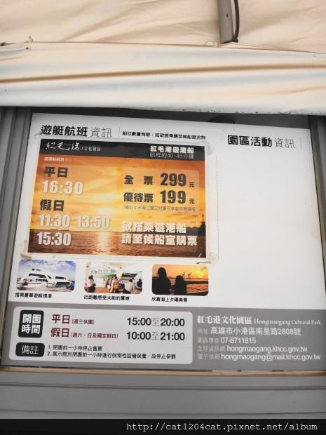 紅毛港文化園區32.JPG