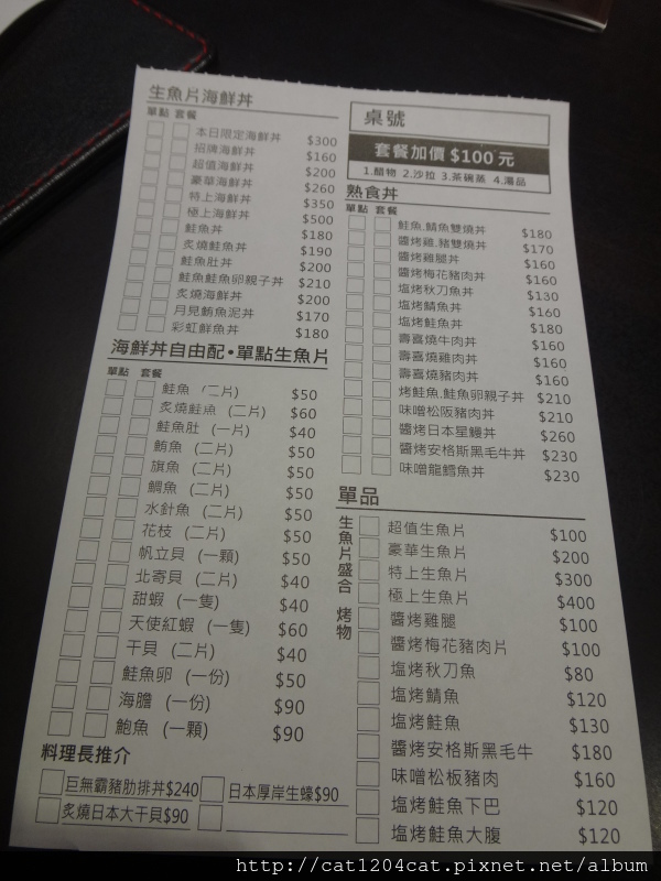 八坂丼屋-菜單1.JPG