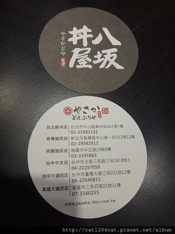 八坂丼屋-名片.JPG