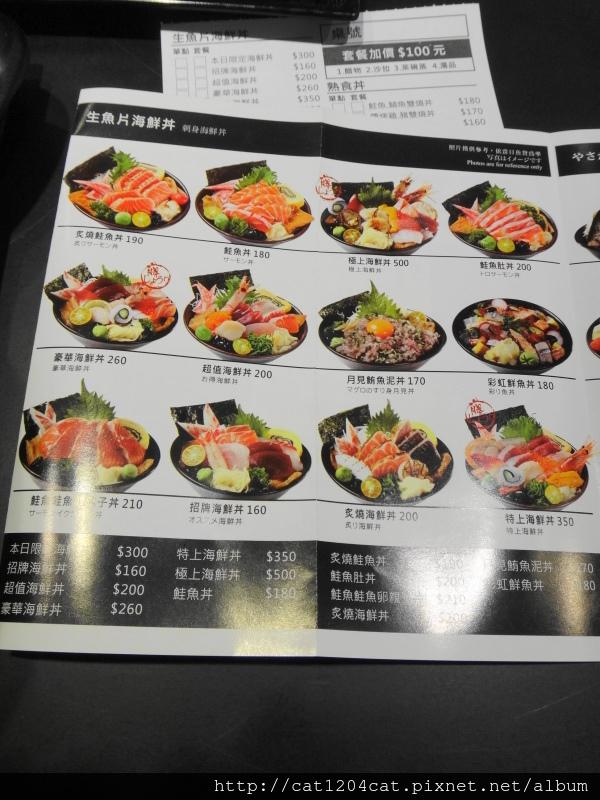 八坂丼屋-DM2.JPG